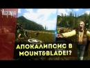 Jeens АПОКАЛИПСИС в Mount and Blade ЗОМБИ и Перестрелки Mount Blade The Reckoning Обзор Мнение