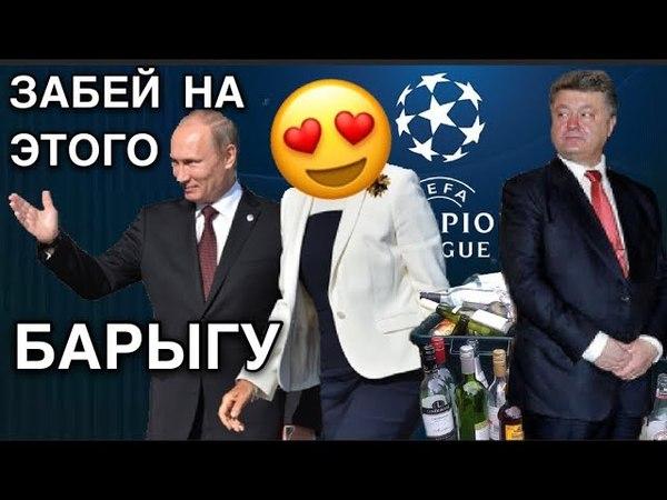 Любимая женщина Порошенко оказалась поклонницей Путина