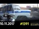 ДТП 10.11.2017 ВИДЕО №1391
