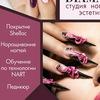 Севастополь | Наращивание ногтей | Курсы