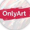 [OnlyArt] Мастер-классы по рисованию.