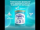 NAN® 3 OPTIPRO®