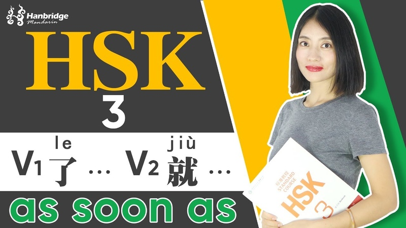 HSK 3 Test Preparation Reading part- conjunction words as soon as了 就