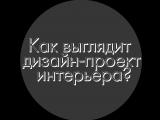 Как выглядит дизайн-проект интерьера от дизайнера Анастасии Вивенцовой