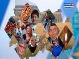 «Вести» узнали про гостеприимство и традиции казахов и армян в Новосибирской области