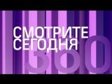 Анонс Выпуска новостей 07.02.2018