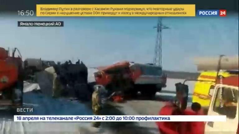 Новости на Россия 24 • Автобус с вахтовиками столкнулся с грузовиком на Ямале