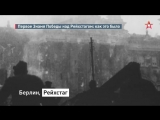30 апреля 1945 года над Рейхстагом в Берлине было водружено Знамя Победы