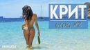 ГРЕЦИЯ остров Крит ПОДСТАВА на НАБЕРЕЖНОЙ | ХЕРСОНИССОС | ЦЕНЫ на отдых в ГРЕЦИИ. GREECE VLOG2
