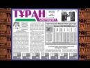 №44 газет