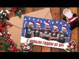 Новогоднее стихотворение от Virtus.pro. Самое милое видео года