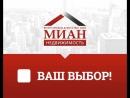 Миан - недвижимость