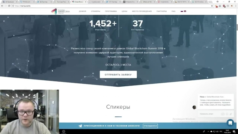 Анатолий Радченко приглашает на Global Blockchain Summit 2018