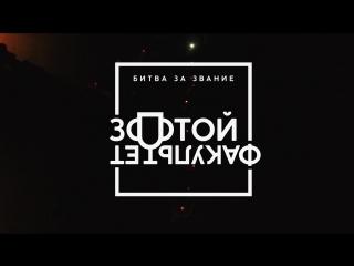 Золотой факультет 2017. Остался ОДИН день!