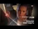 Прошлое умеет ждать Детективы Виктории Платовой