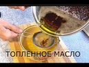 ЭТО УЖАС! КАКОЕ СЛИВОЧНОЕ МАСЛО! Как сделать топленное масло ГХИ.