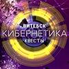 Квест Витебск   Кибернетика Квесты Беларусь