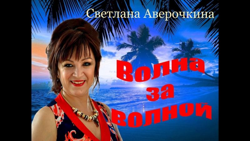 Светлана Аверочкина - Волна за волной 2018 г