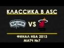 Классика в ASC | NBA Final 2013 Spurs vs Heat (Game 7)
