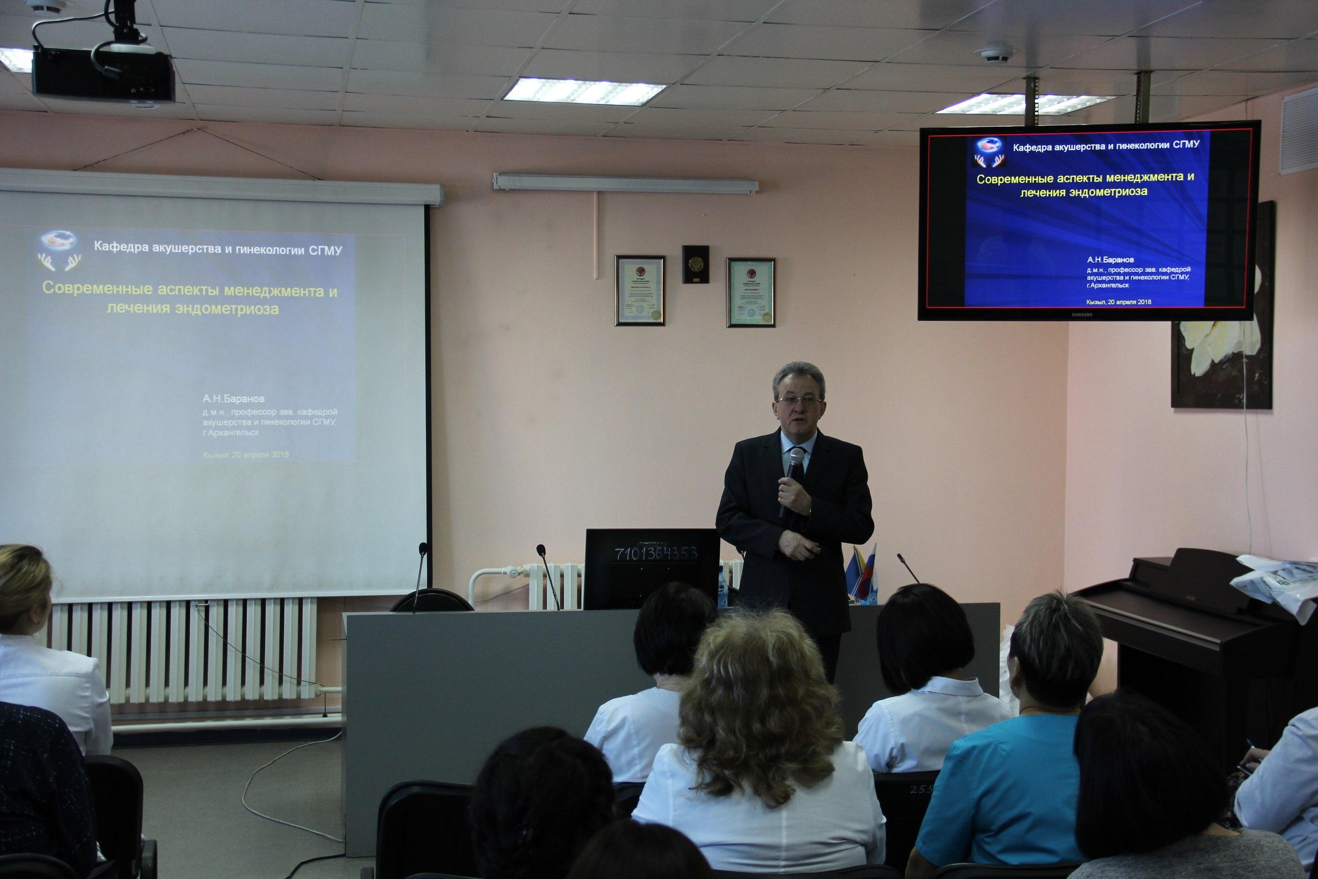 научно-практическая конференция по гинекологической эндокринологии/