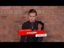 Николай Соболев поёт песню Аладдина