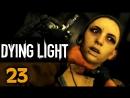 Прохождение Dying Light (PC/RUS/60fps) - Часть 23 [Прямиком в ловушку]