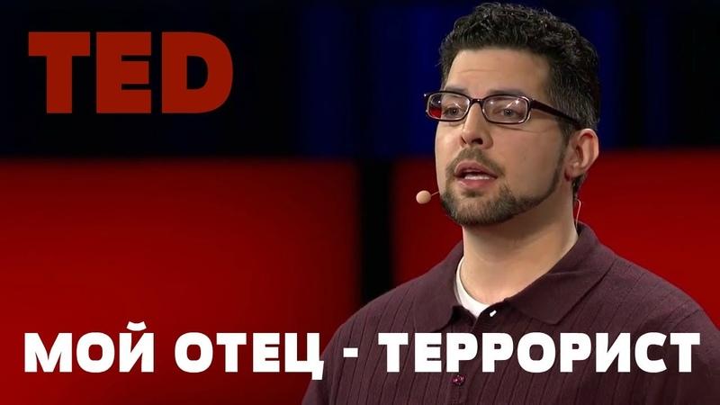 TED Мой отец террорист Я выбрал Мир
