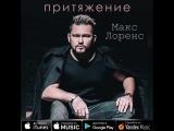 Макс Лоренс-Притяжение(ПРЕМЬЕРА 2018)