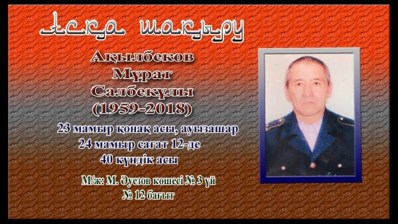 Түркістан_асқа шақыруАқылбеков Мұрат Салбекұлы
