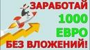 Jugl КАК ЗАРАБОТАТЬ 1000 ЕВРО БЕЗ ВЛОЖЕНИЙ ЛЕГКО