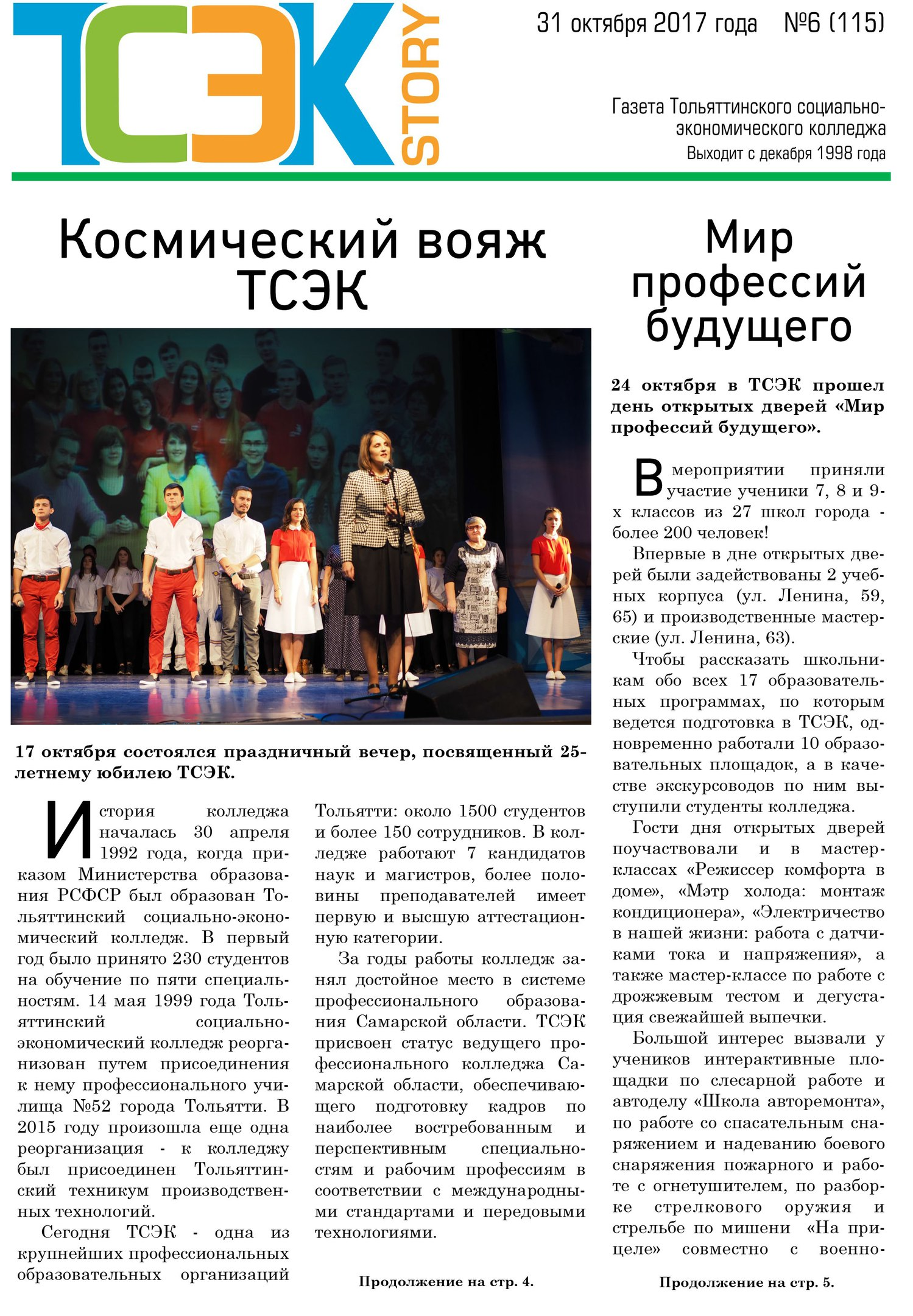 ТСЭКstory №6 (115) от 31.10.2017