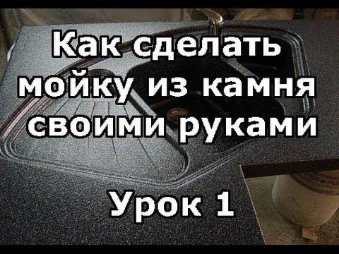 Как сделать мойку из камня своими руками. Урок 1 rfr cltkfnm vjqre bp rfvyz cdjbvb herfvb. ehjr 1 rfr cltkfnm vjqre bp rfvyz cdj