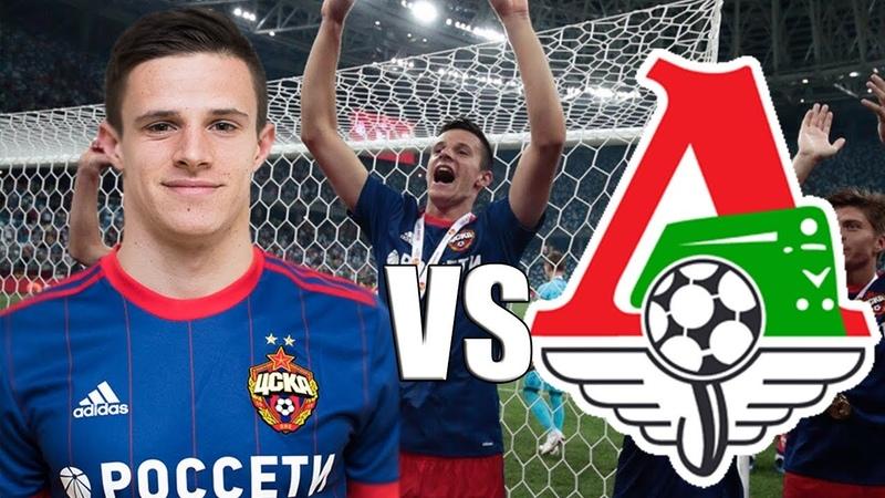 Кристиян Бистрович Против ЛокомотиваKristijan Bistrovic vs Lokomotiv