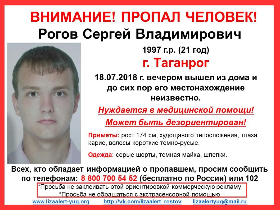 В Таганроге разыскивают 21-летнего Сергея Рогова, он ушел из дома и не вернулся