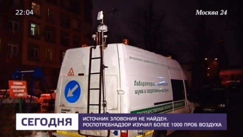 Источник неприятного запаха, на который жалуются москвичи, до сих пор не найден