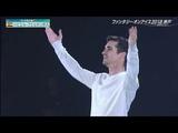 Javier Fernandez 2018 Fantasy on Ice in Kobe