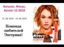 Каталог 12 2018 Avon (Эйвон)