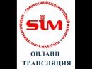 Трансляция XXIX Сибирского международного марафона