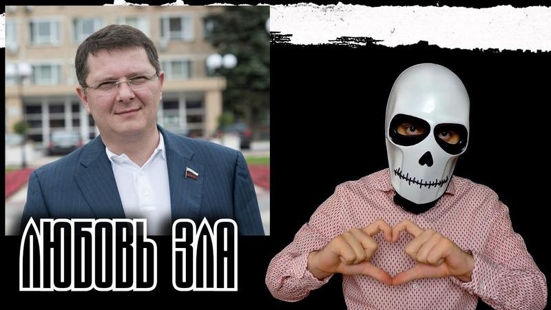 Любовь и ненависть депутата Сергея Жигарева | Ольга Синтюрева и Тимур