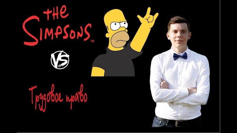 32. Симпсоны VS Трудовое право / The Simpsons VS Labour law