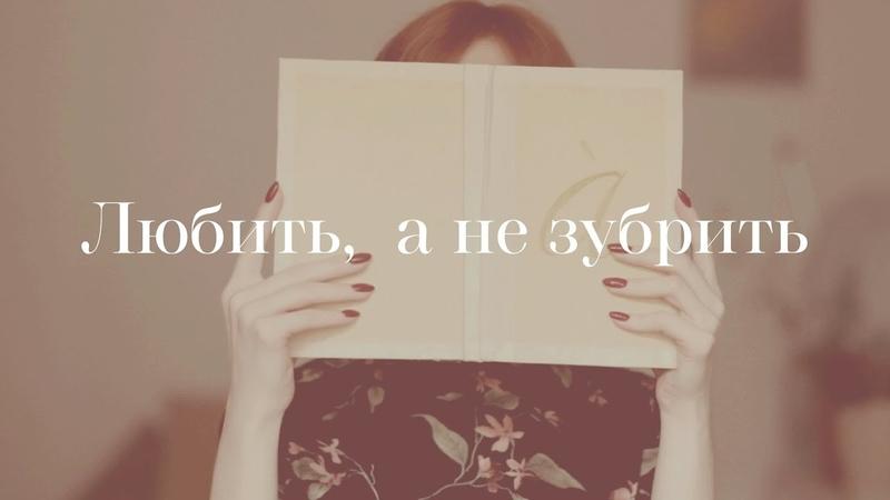 ИНОСТРАННЫЙ ЯЗЫК Любить, а не зубрить!
