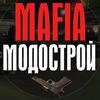 MAFIA - MAFIA 2. Модострой