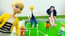 Маринет и Эдриан смотрят футбол Мультики с куклами