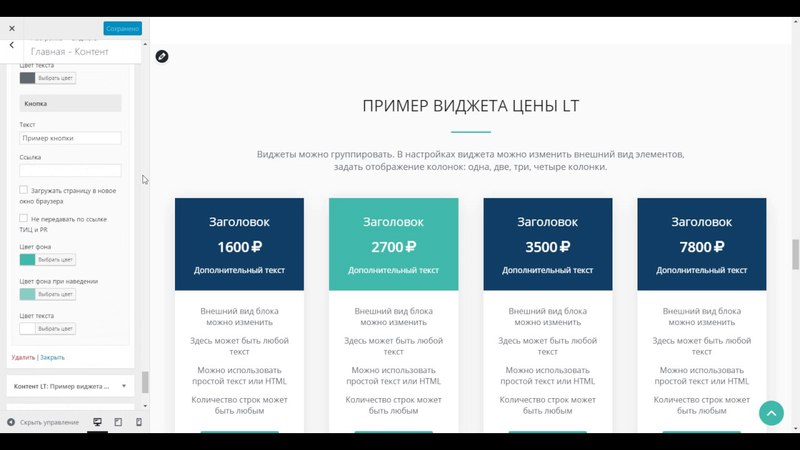 WordPress тема Imper - Виджет Цены LT