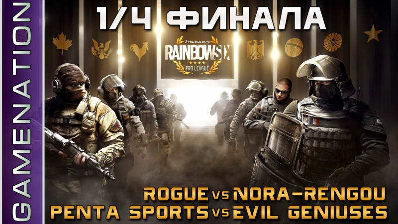 14 финала | Rogue vs Nora-Rengou и PENTA vs Evil Geniuses | Rainbow Six Siege Pro League
