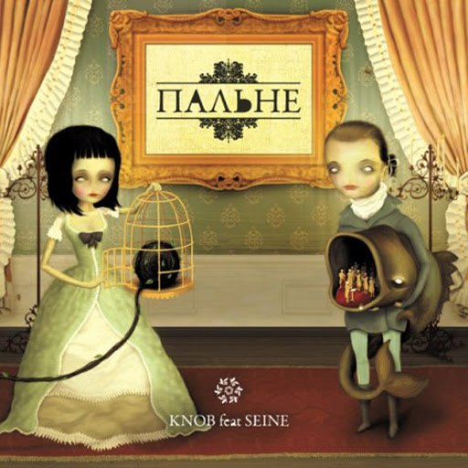 Knob альбом Пальне (feat. Seine)