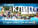 CNN 15 ИЮНЯ В ГУЩЕ СОБЫТИЙ Новый выпуск КЛИП