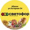 МАГАЗИН СВЕТОФОР НА КАТЕРНОЙ 54 В АБАКАНЕ