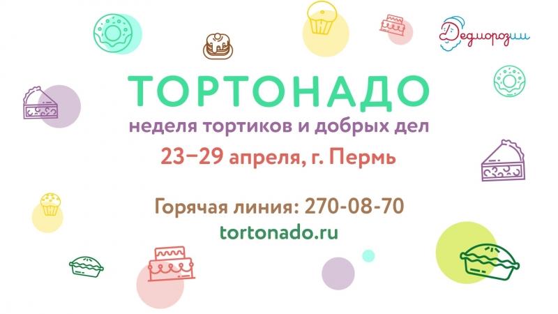 В апреле на Пермь обрушится тортонадо!