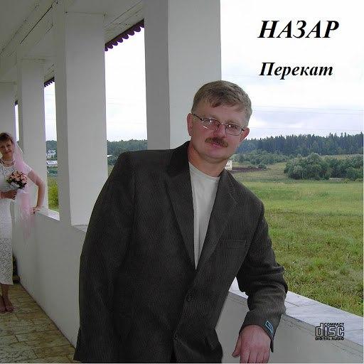 Nazar альбом Perekat